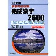 新版完全征服 完成漢字2600―出題頻度順 [単行本]