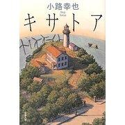 キサトア(文春文庫) [文庫]