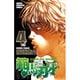 範馬刃牙 4(少年チャンピオン・コミックス) [コミック]