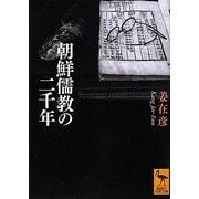 朝鮮儒教の二千年(講談社学術文庫) [文庫]