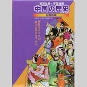 学習漫画中国の歴史 全10巻+別巻1 全面新版 [全集叢書]