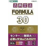 古典文法FORMULA30(東進ブックス―大学受験FORMULAシリーズ) [全集叢書]