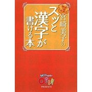 宮崎美子のスッと漢字が書ける本―Qさま!!プレゼンツ [単行本]