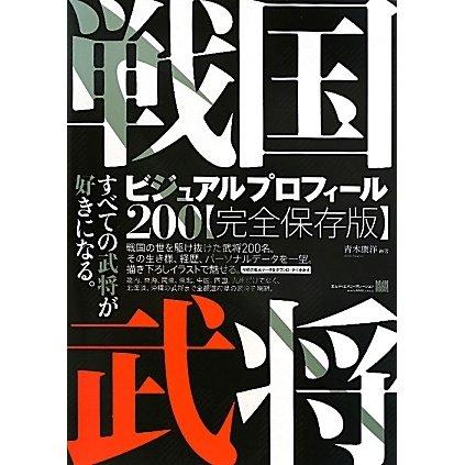 戦国武将ビジュアルプロフィール200 完全保存版 [単行本]