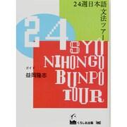 24週日本語文法ツアー [単行本]
