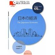 日本の経済(IBCオーディオブックス) [単行本]