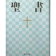 聖書 新共同訳[小型]NI44 [単行本]