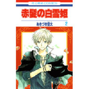赤髪の白雪姫 2(花とゆめCOMICS) [コミック]