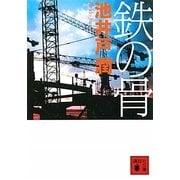 鉄の骨(講談社文庫) [文庫]
