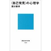 「自己発見」の心理学(講談社現代新書〈1044〉) [新書]