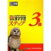 漢検3級漢字学習ステップ 改訂三版 [単行本]
