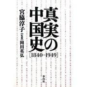 真実の中国史(1840-1949) [単行本]