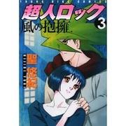 超人ロック風の抱擁 3巻(ヤングキングコミックス) [コミック]