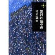銀河鉄道の夜(ハルキ文庫 み 1-3 280円文庫) [文庫]
