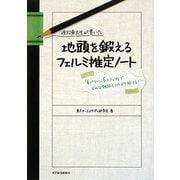現役東大生が書いた地頭を鍛えるフェルミ推定ノート―「6パターン、5ステップ」でどんな難問もスラスラ解ける! [単行本]