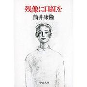 残像に口紅を(中公文庫) [文庫]