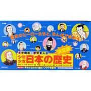 学習まんが少年少女日本の歴史(23冊セット) [全集叢書]