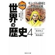 漫画版 世界の歴史〈4〉モンゴル帝国と世界の交流(集英社文庫) [文庫]