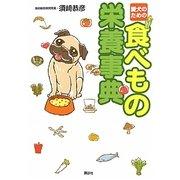 愛犬のための食べもの栄養事典 [単行本]