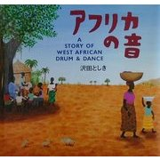 アフリカの音 第7刷 [絵本]