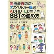 高機能自閉症・アスペルガー障害・ADHD・LDの子のSSTの進め方―特別支援教育のためのソーシャルスキルトレーニング(SST) [単行本]