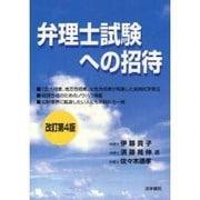 弁理士試験への招待 改訂第4版 [単行本]