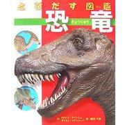 とびだす図鑑 恐竜 [絵本]