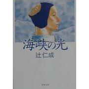 海峡の光(新潮文庫) [文庫]
