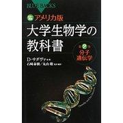 カラー図解 アメリカ版大学生物学の教科書〈第2巻〉分子遺伝学(ブルーバックス) [新書]