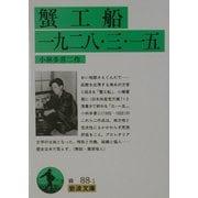 明治~昭和初期の小説