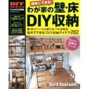 わが家の壁・床DIY収納-自分でできる!DIY収納アイデア202(Gakken Mook DIY SERIES) [ムックその他]