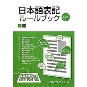 日本語表記ルールブック 第2版 [単行本]