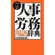 人事・労務用語辞典 第7版 [事典辞典]