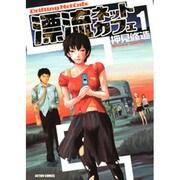 漂流ネットカフェ 1(アクションコミックス) [コミック]