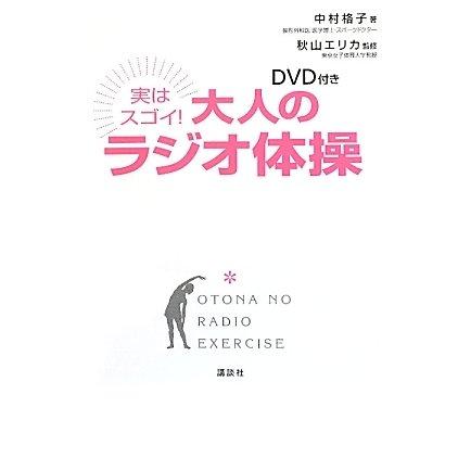 DVD付き 実はスゴイ!大人のラジオ体操(講談社の実用BOOK) [単行本]