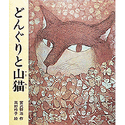 どんぐりと山猫(日本の童話名作選) [絵本]
