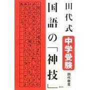 田代式中学受験 国語の「神技」 [単行本]