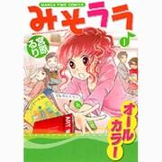 みそララ 1(まんがタイムコミックス) [コミック]