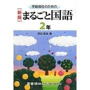 学級担任のためのまるごと国語 2年 新版 [単行本]