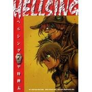 HELLSING 7(ヤングキングコミックス) [コミック]