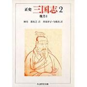 正史 三国志〈2〉魏書 2(ちくま学芸文庫) [文庫]