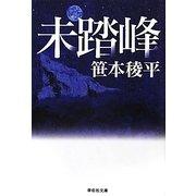 未踏峰(祥伝社文庫) [文庫]
