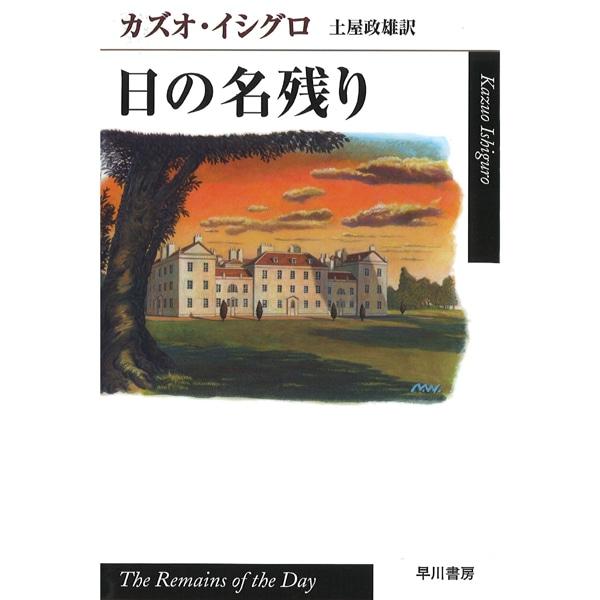 日の名残り(ハヤカワepi文庫) [文庫]