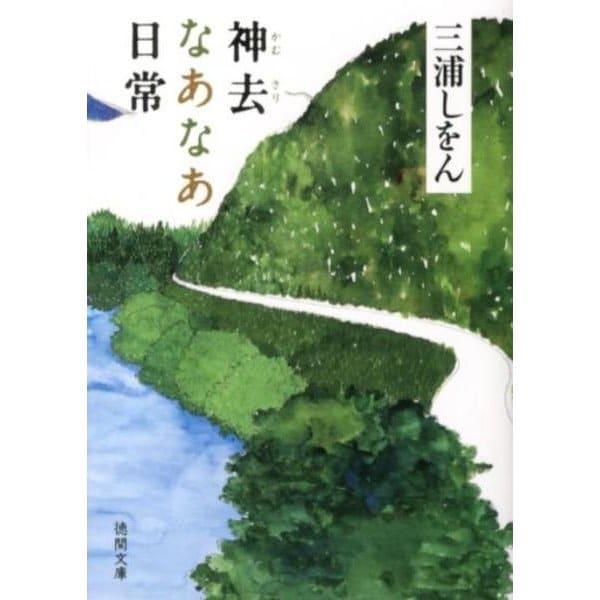 神去なあなあ日常(徳間文庫 み 24-1) [文庫]