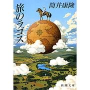 旅のラゴス 改版 (新潮文庫) [文庫]