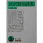 宮沢賢治詩集(岩波文庫) [文庫]