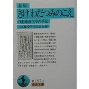 新版 きけわだつみのこえ―日本戦没学生の手記(岩波文庫) [文庫]