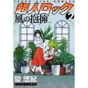 超人ロック風の抱擁 2巻(ヤングキングコミックス) [コミック]