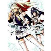 華園ファンタジカ 1巻(IDコミックススペシャル ZERO-SUMコミックス) [コミック]
