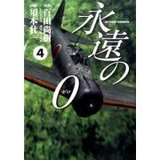 永遠の0 4(アクションコミックス) [コミック]